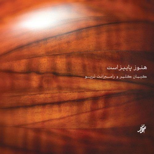 کیهان کلهر - آلبوم هنوز پاییز است
