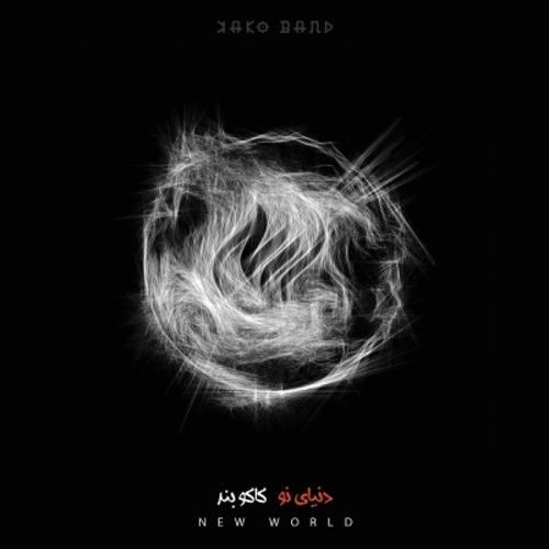 کاکو باند - آلبوم دنیای نو