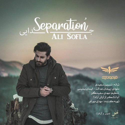علی سفلی - جدایی