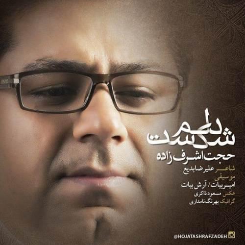 حجت اشرف زاده - دلم شکست