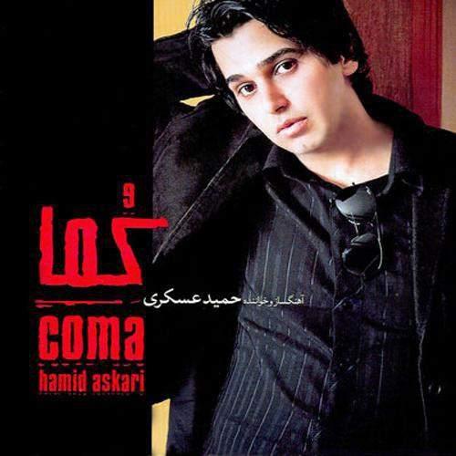 حمید عسکری - آلبوم کما