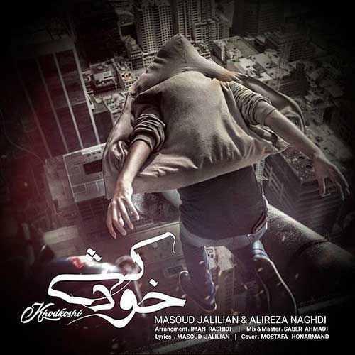 مسعود جلیلیان - خودکشی