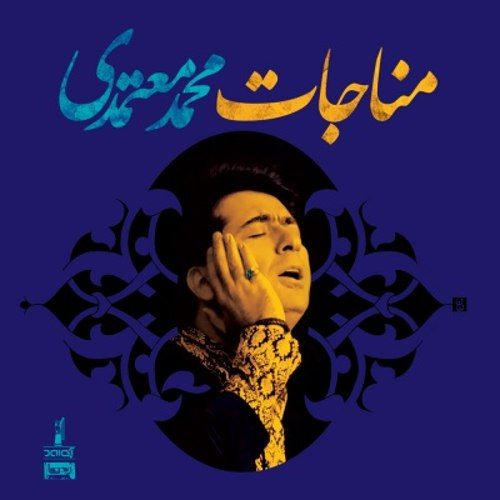 محمد معتمدی - مناجات