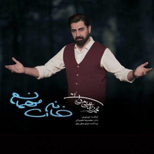 محمدرضا علیمردانی - خانه ات مهمانم