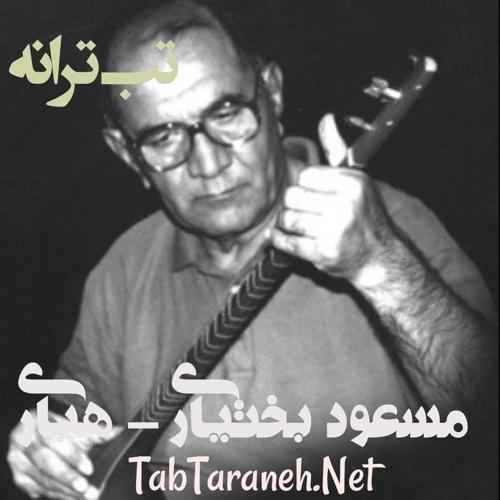 مسعود بختیاری - هیاری