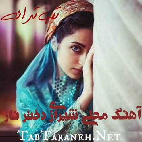 آهنگ محلی شیرازی دختر ناز