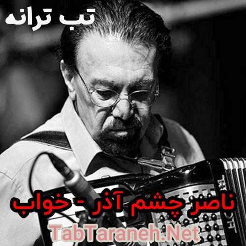 ناصر چشم آذر - خواب