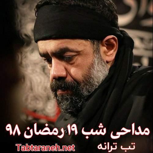 مداحی شب 19 رمضان 98 محمود کریمی