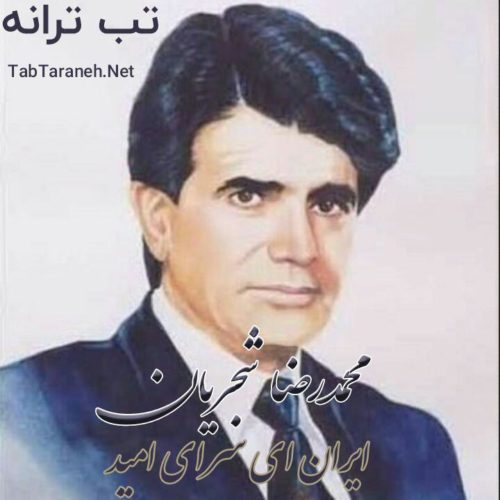 ایران ای سرای امید از محمدرضا شجریان