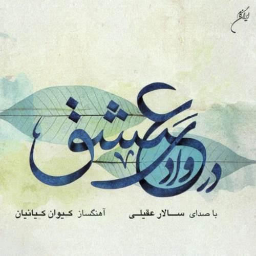 سالار عقیلی - آلبوم در ودای عشق