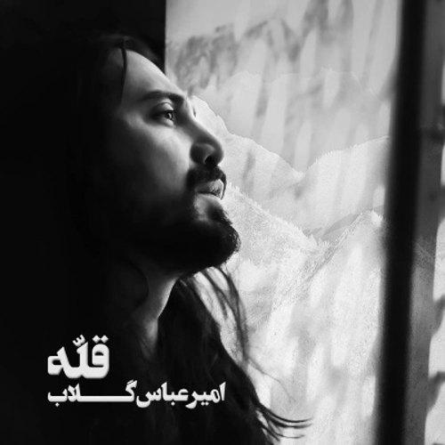 امیرعباس گلاب - آلبوم قله