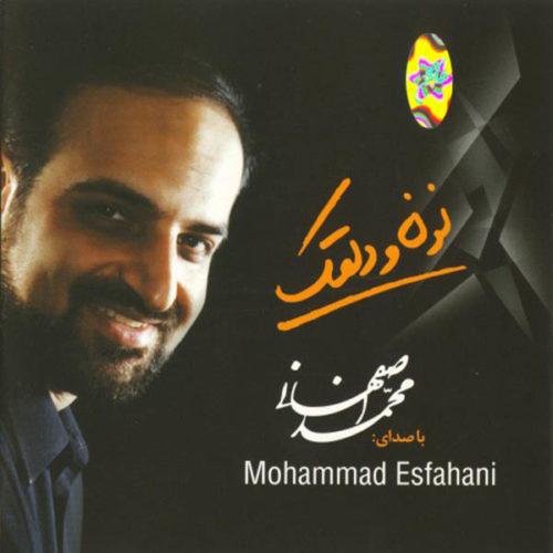 بوی باران محمد اصفهانی