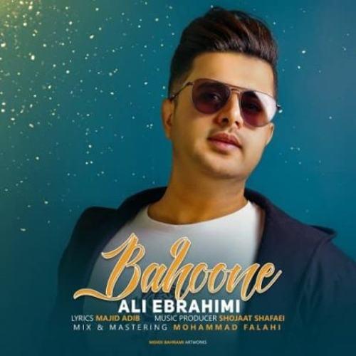 علی ابراهیمی - بهونه