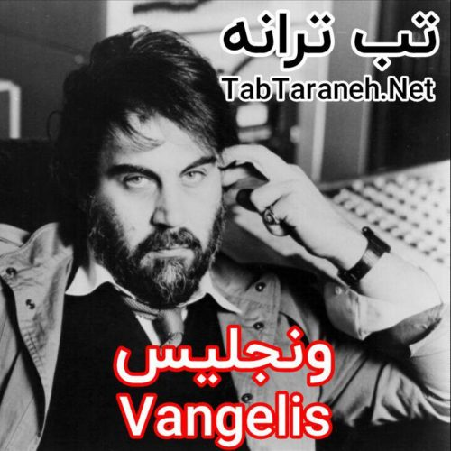 ونجلیس - Vangelis