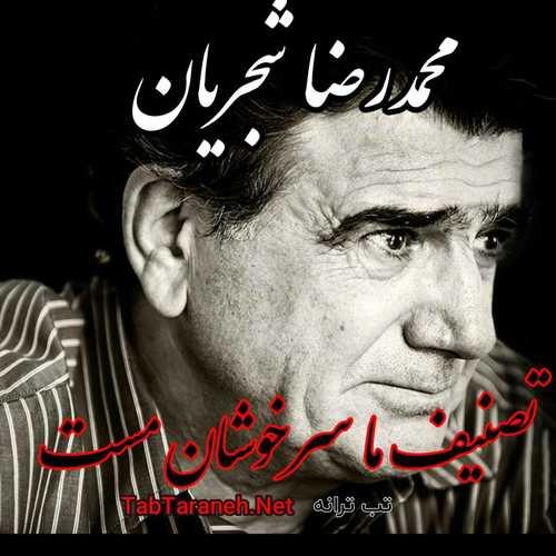 محمدرضا شجریان - ما سرخوشان مست