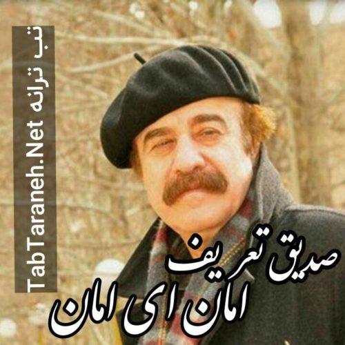 امان ای امان صدیق تعریف