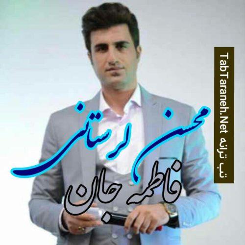 فاطمه جان محسن لرستانی