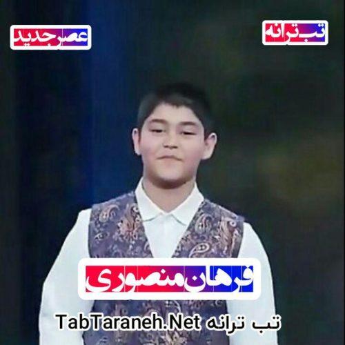 فرهان منصوری