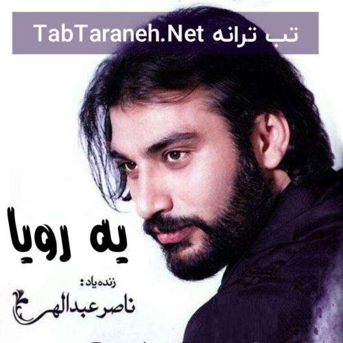 یه رویا ناصر عبداللهی