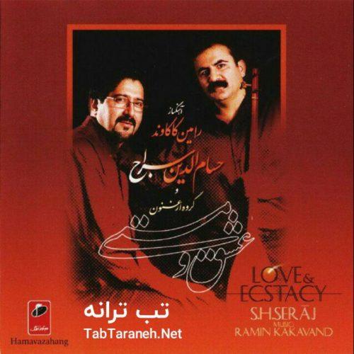 سلسله موی دوست حسام الدین سراج