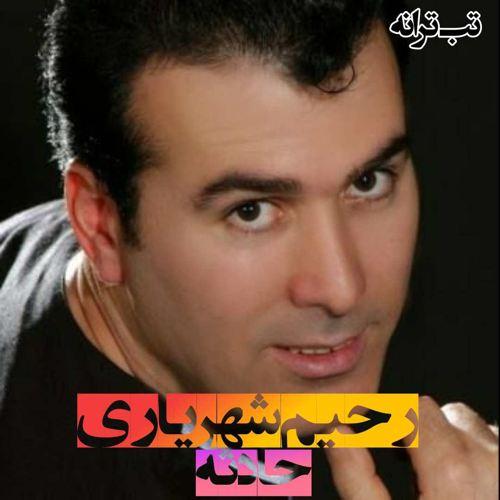 رحیم شهریاری - حادثه
