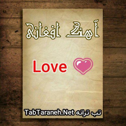 آهنگ های عاشقانه افغانی