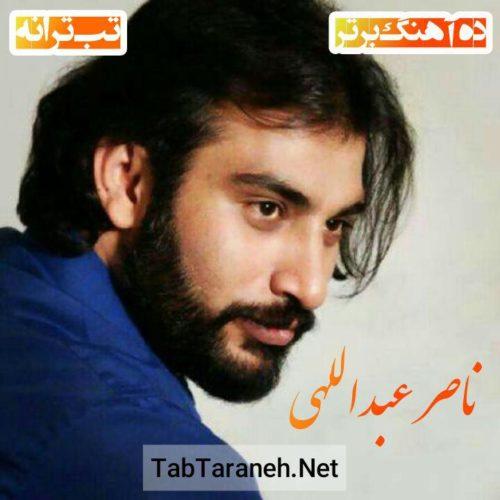 ده آهنگ برتر ناصر عبداللهی