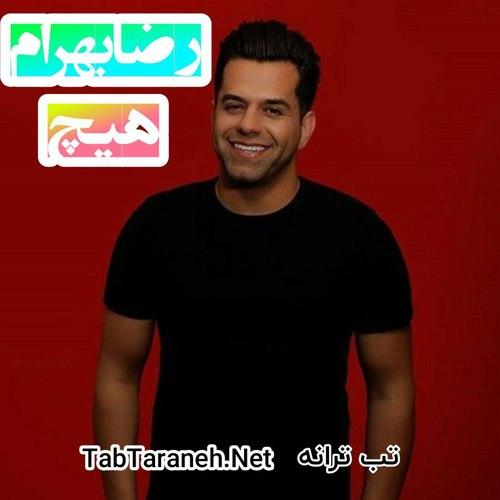 رضا بهرام - هیچ