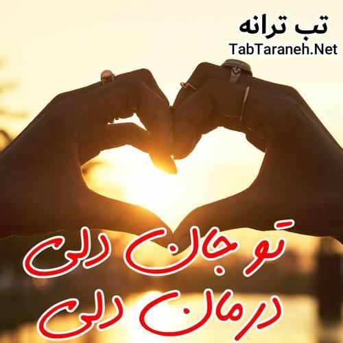 تو جان دلی درمان دلی
