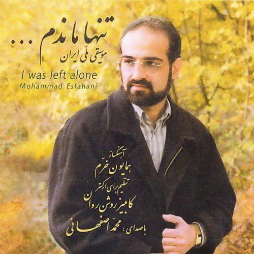 آلبوم تنها ماندم محمد اصفهانی