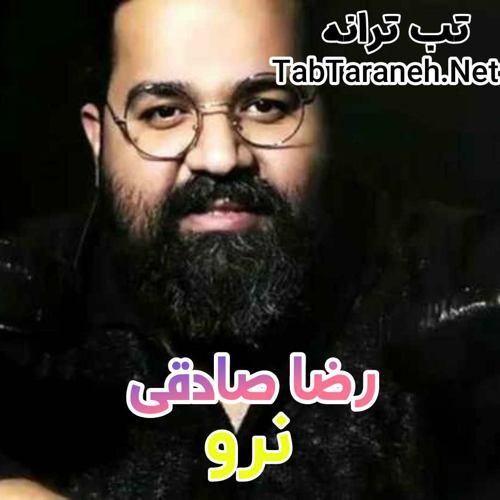 رضا صادقی - نرو