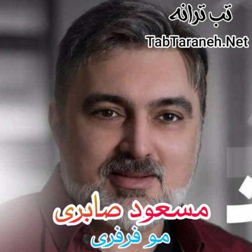 مسعود صابری - مو فرفری