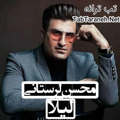 محسن لرستانی - لیلا