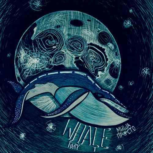 آهنگ تنهاترین نهنگ دنیا