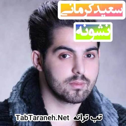 سعید کرمانی - نشونه