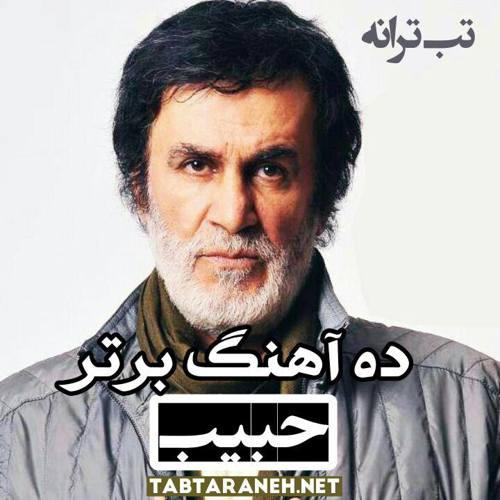 ده آهنگ برتر حبیب