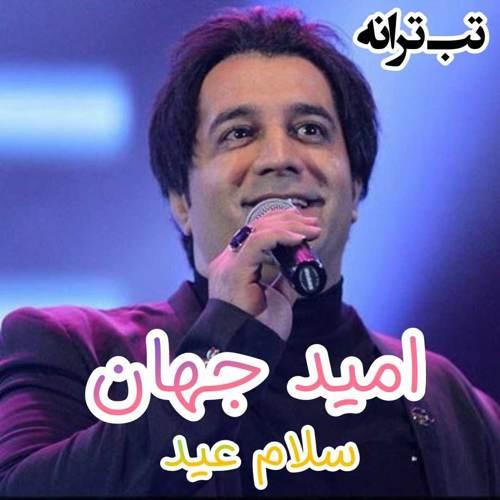 امید جهان - سلام عید
