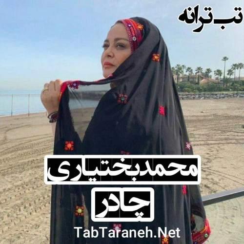 چادرت رو دیدم محمد بختیاری