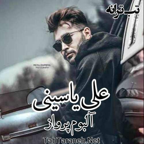 علی یاسینی - آلبوم پرواز