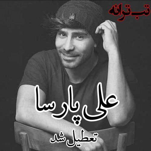 علی پارسا - تعطیل شد