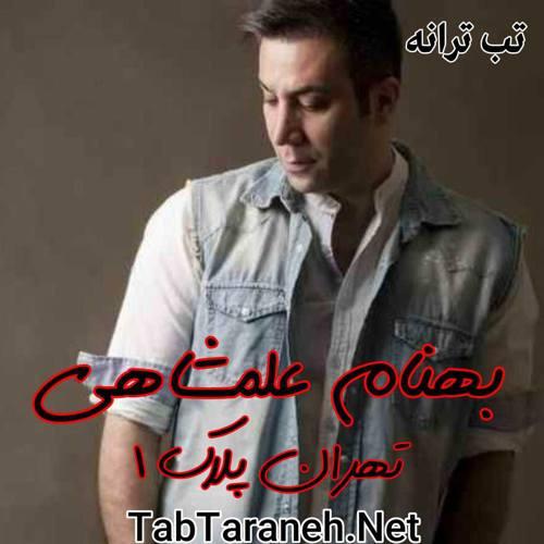 بهنام علمشاهی - تهران پلاک 1