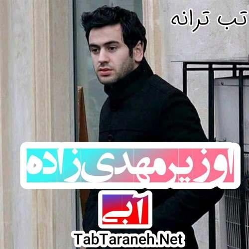 اوزیر مهدی زاده - آبی