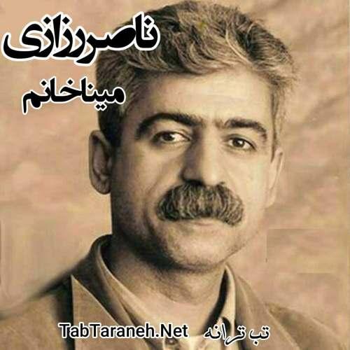 ناصر رزازی - مینا خانم