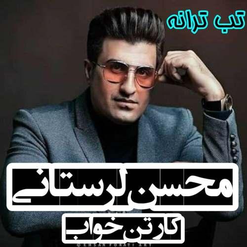 محسن لرستانی - کارتن خواب