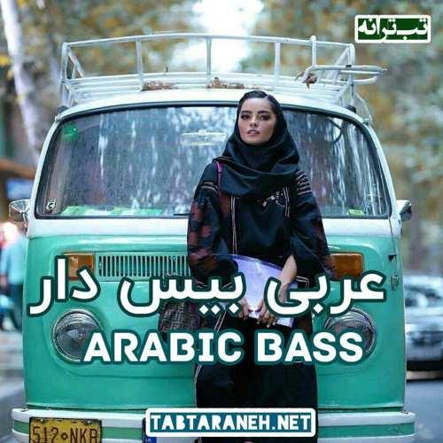آهنگ عربی بیس دار