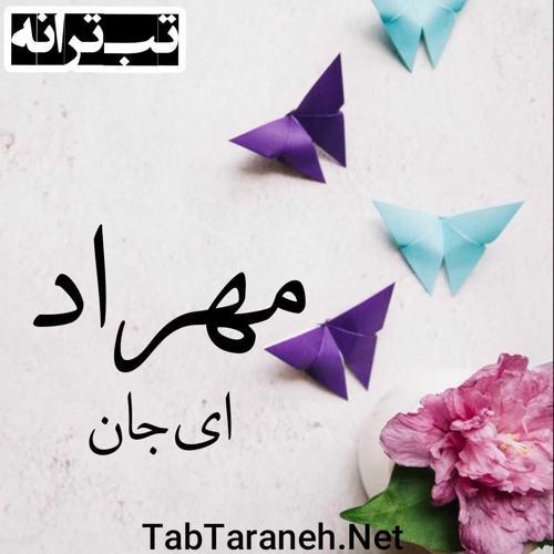 مهراد - ای جان