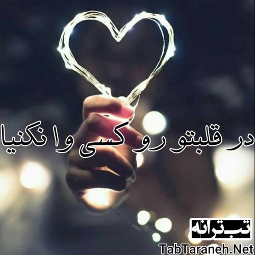 آهنگ در قلبتو رو کسی وا نکنیا