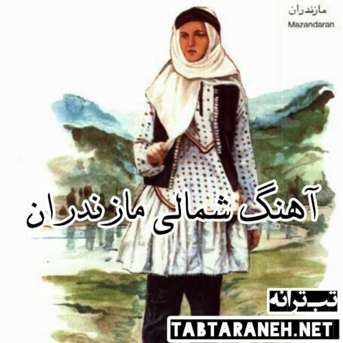 مازندران مازندران