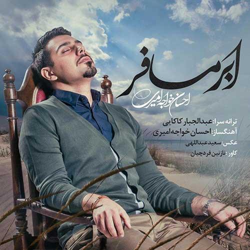 احسان خواجه امیری - ابر مسافر
