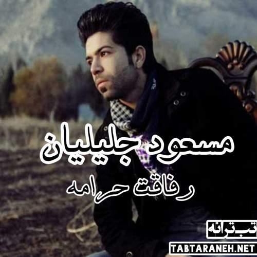 مسعود جلیلیان - رفاقت حرامه